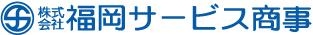 福岡サービス商事