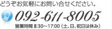 092-611-8005 営業時間 8:30~17:00 (土、日、祝日は休み)